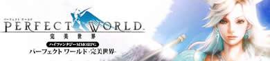 パーフェクトワールド 完美世界